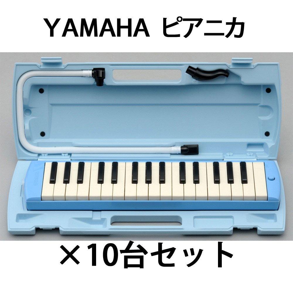 YAMAHA P-32E ブルー 鍵盤ハーモニカ ピアニカ 【10台セット】 【小学校推奨アルト32鍵盤】 【唄口ホース付】 【ハードケース付】 ヤマハ   B07CRDXBBN