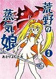 荒野の蒸気娘3 (GUM COMICS)