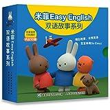 米菲Easy English双语故事系列(套装共10册)