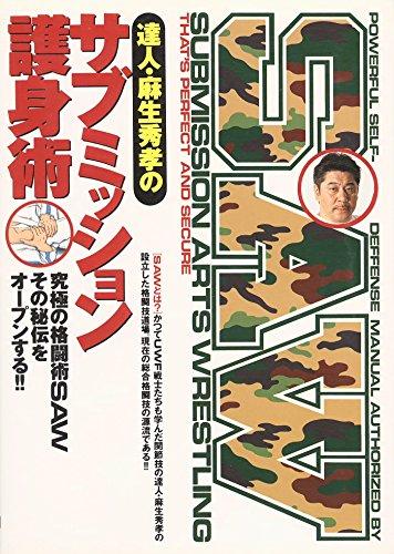 達人・麻生秀孝のサブミッション護身術―究極の格闘術SAW。その秘伝をオープンする!!