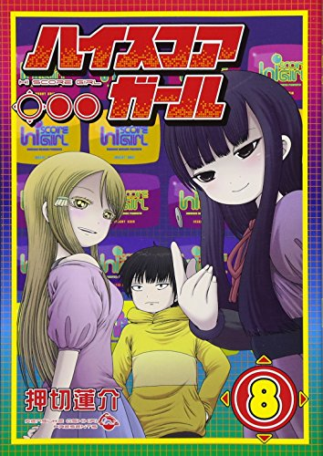 ハイスコアガール(8) (ビッグガンガンコミックススーパー)