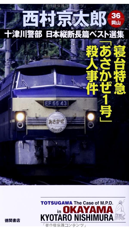 Read Online Totsugawa keibu nihon judan chohen besuto senshu. 36-Okayama (Shindai tokkyu asakaze ichigo satsujin jiken). pdf epub