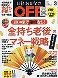 日経おとなのOFF2017年3月号
