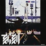 TVアニメ『刻刻』オリジナル・サウンドトラック
