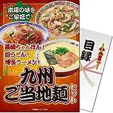 パネもく!九州ご当地麺セット[目録・A4パネル付]