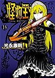 怪物王女(13) (シリウスKC)