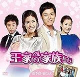 [DVD]王(ワン)家の家族たち DVD-BOX(25枚組)