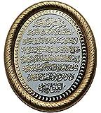 Beautiful Gold & White Oval Molded 7-3/8 x 9-1/4 Inch Ayatul Kursi Decorative Display Plaque With Stand - Moslem Islamic Art