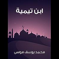 ابن تيمية (Arabic Edition)