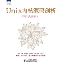 Unix内核源码剖析 (图灵程序设计丛书)