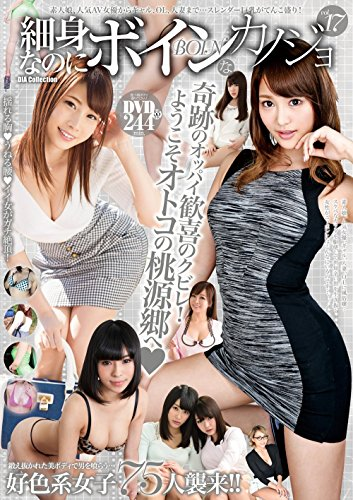 Dia Collection - JAPANESE ADULT MAGAZINE WITH DVD :: Busty slut, though slim (boin) 細身なのにボインなカノジョ Vol.17 (DIA COLLECTION) JAPANESE EDITION