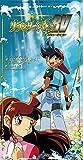 Grander Musashi Rv [Ending