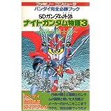 Knights of SD Gundam Gaiden Knight Gundam Story 3 legend (Bandai full winning book)
