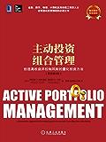 主动投资组合管理:创造高收益并控制风险的量化投资方法(原书第2版)