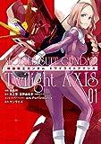 機動戦士ガンダム Twilight AXIS(1) (ヤンマガKCスペシャル)