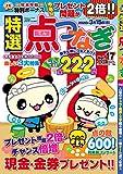 特選点つなぎ Vol.17