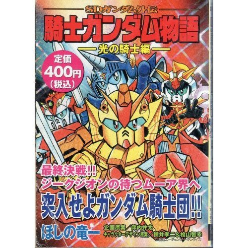 Knight Chapter of SD Gundam Gaiden Knight Gundam story light (Platinum Comics) (2004) ISBN: 4063532496 [Japanese Import]