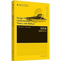 凤凰文库设计理论研究系列:设计史·理解理论与方法