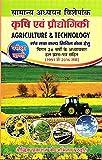 KRISHI EVAM PRODYOGIKI (AGRICULTURE & TECHNOLOGY) BY S.K.OJHA HINDI BOOK (PARIKSHA VANI)(Competitive Exam Books)
