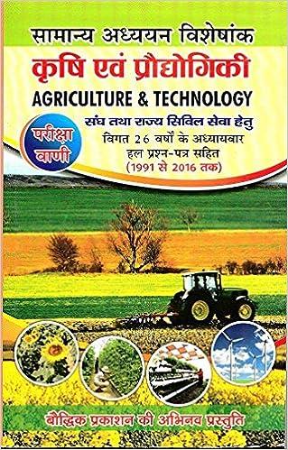 Buy KRISHI EVAM PRODYOGIKI (AGRICULTURE & TECHNOLOGY) BY S K OJHA