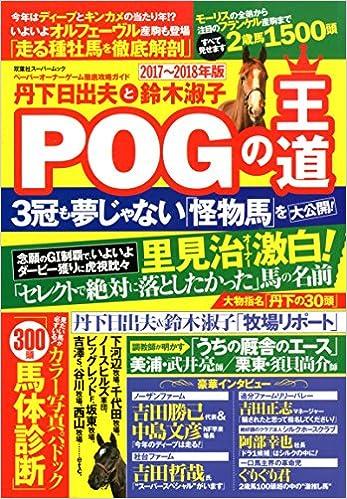 丹下日出夫と鈴木淑子「POGの王道2017-2018年版」