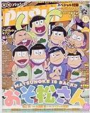 PASH! 2017年 11 月号 [雑誌]