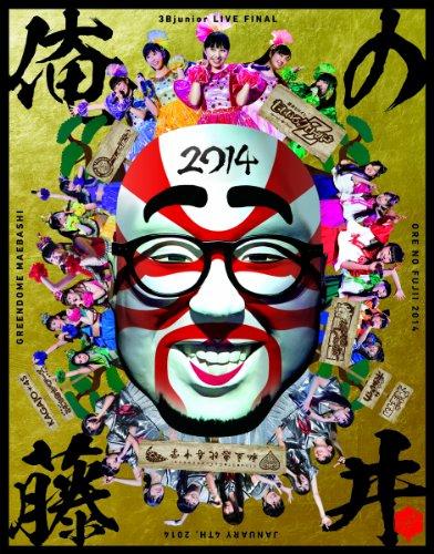 3Bjunior / 3Bjunior LIVE FINAL 俺の藤井 2014