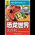 恐龙世界大百科(注音彩图版) (中国儿童知识宝库丛书)