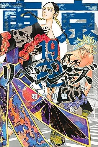 東京 卍 リベンジャー ズ 15 巻