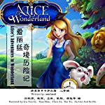 爱丽丝奇境历险记 - 愛麗絲夢遊仙境 [Alice's Adventures in Wonderland] (Audio Drama) | Carole Louis