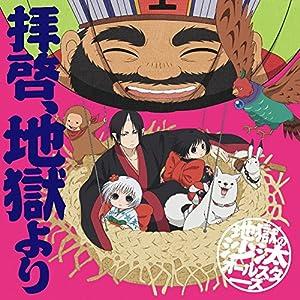 鬼灯の冷徹 DVD