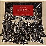 中国の古典・論語を読む [新潮CD] (新潮CD 中国の古典)