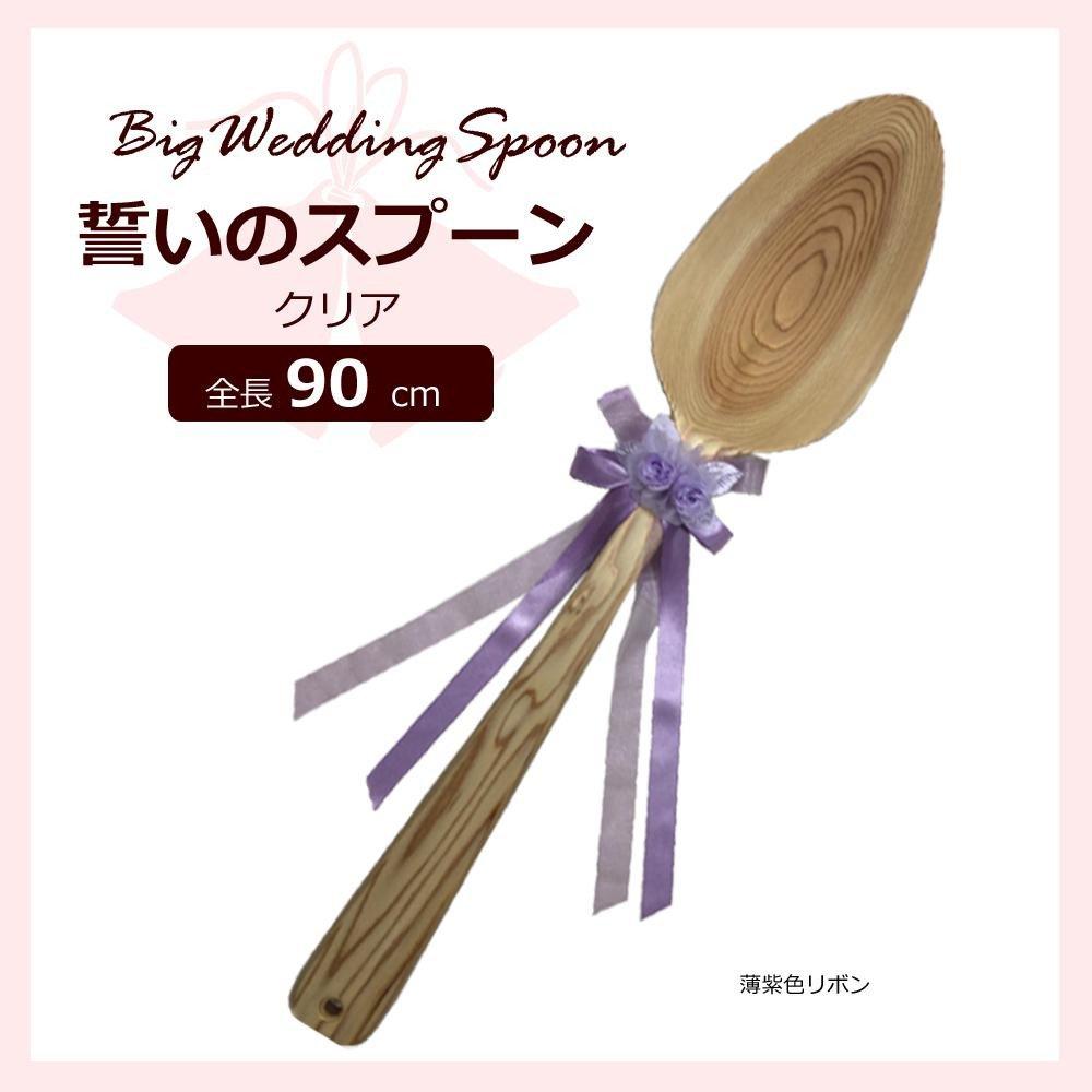 ファーストバイトに ビッグウエディングスプーン 誓いのスプーン クリア 90cm 薄紫色リボン   B077JG2QR6