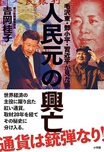 人民元の興亡 毛沢東・鄧小平・習近平が見た夢