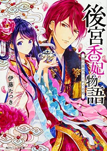 後宮香妃物語 龍の皇太子とめぐる恋 (角川ビーンズ文庫)