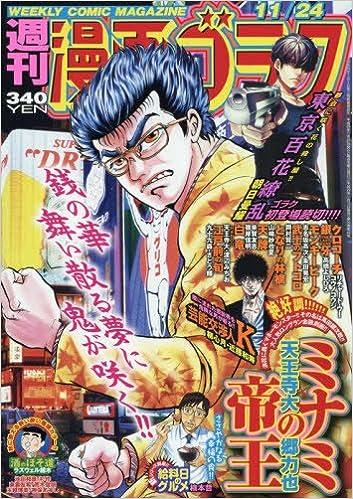 週刊漫画ゴラク 2017年11月24日号 [Manga Goraku 2017-11-24]