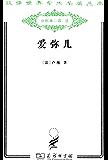 爱弥儿(全两册) (汉译世界学术名著丛书)