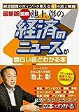 最新版 [図解]池上彰の 経済のニュースが面白いほどわかる本 (中経の文庫)