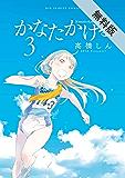かなたかける(3)【期間限定 無料お試し版】 (ビッグコミックス)