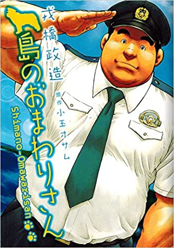 島のおまわりさん (爆男コミック...