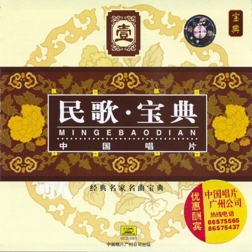 "folk songs of the han Modern mandarin songs and traditional operas were the most popular  han  tan juan explained, ""from the 1980s onwards, we went through."