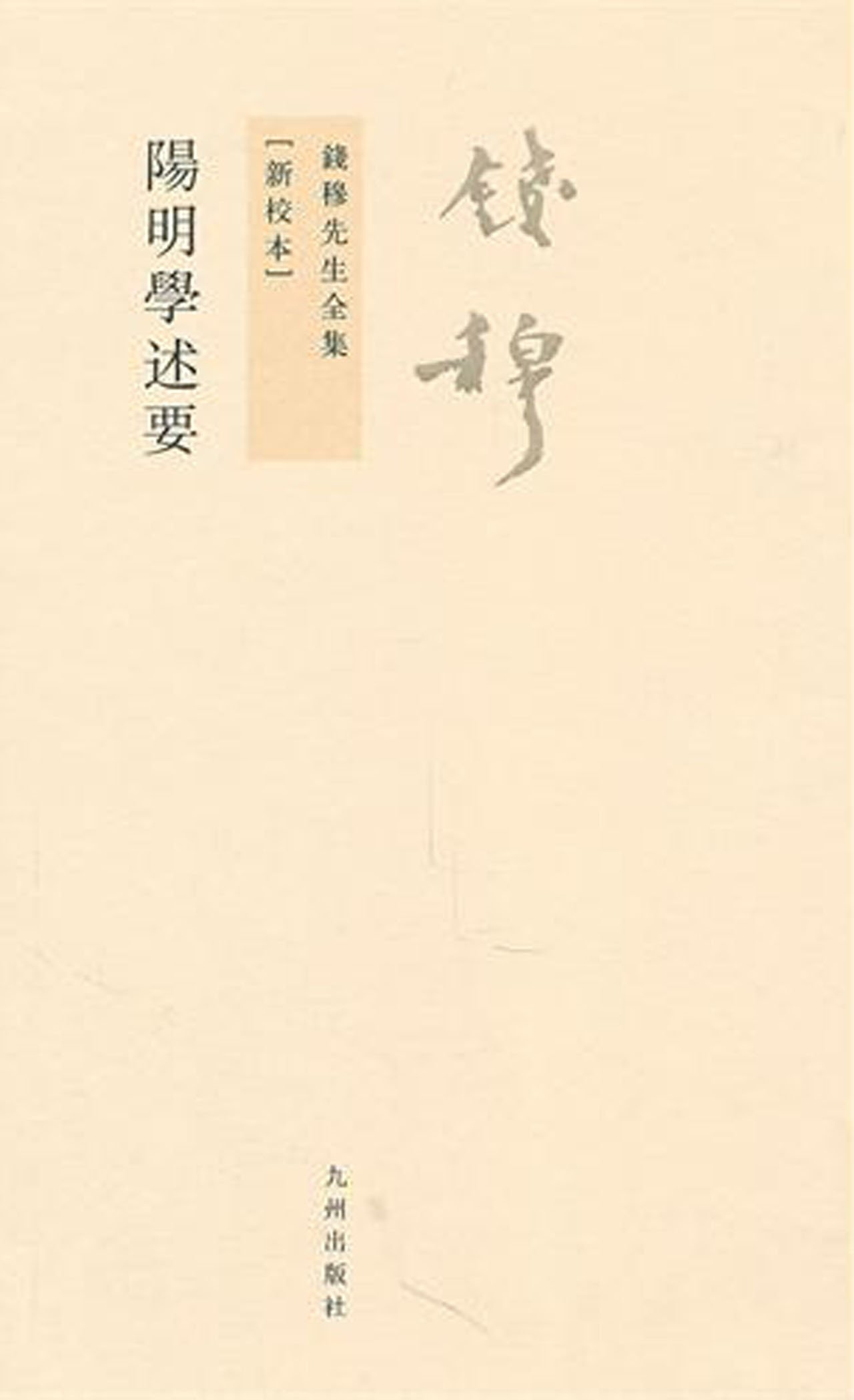 Complete Works of Mr. Qian Mu  Narration of a Wang Shouren School  (Newly Revised Edition) (Chinese Edition) pdf epub