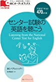 CD付 センター試験の英語を聴こう Listening from the National Center Test for English (IBCオーディオブックス)