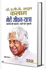 Meri Jeevan Yatra Paperback