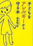 子どもをアレルギーから守る本 (だいわ文庫)
