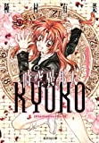時空異邦人KYOKO 1 (集英社文庫<コミック版>)