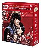 [DVD]輝くか、狂うか DVD-BOX1<シンプルBOXシリーズ>