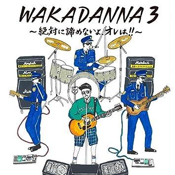 Amazon | WAKADANNA 3~絶対に諦...