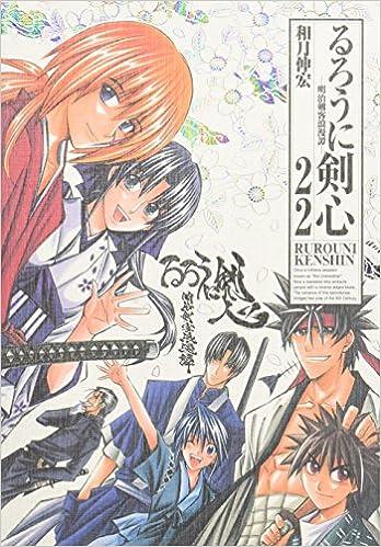 Ebook epub format free download Rurouni Kenshin Kanzenban 22 (Italian Edition) PDF RTF