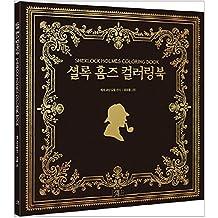 SHERLOCK HOLMES Coloring Book For Adult Fun Relax Arthur Conan Doyle Gift detective (Korean)